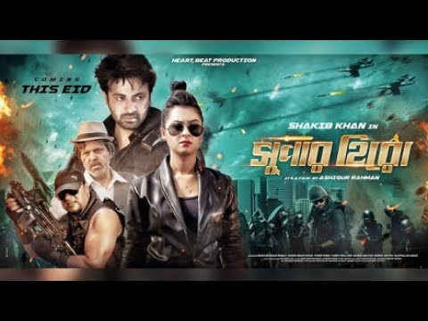 SUPER HERO Movie Shooting (সুপার হিরো) Shakib Khan And Bubly Video