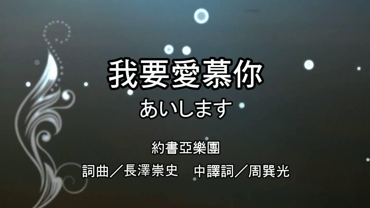 《我要愛慕你(中日文版)》約書亞樂團