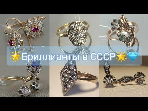🌟СОВЕТСКИЕ БРИЛЛИАНТЫ🌟ЗОЛОТЫЕ украшения с бриллиантами в СССР/Soviet Rose Gold, USSR Diamond💎💎💎 ☆583