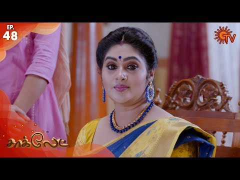 Chocolate - Episode 48 | 17th February 2020 | Sun TV Serial | Tamil Serial
