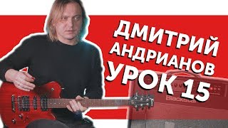 Уроки гитары Дмитрия Андрианова. Как придать гитарной партии джазовый окрас. Урок 15.