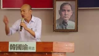 韓國瑜當高雄市長怎麼做?