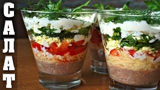 Праздничный порционный салат в стакане слоями
