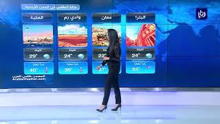 النشرة الجوية الأردنية من رؤيا 25-6-2019 | Jordan Weather