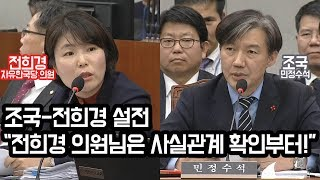 """조국-전희경 설전 """"전희경 의원님은 사실관계 확인부터!"""""""