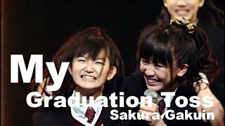 さくら学院 「My Graduation Toss」2012年度, 2014年度、2017年度 ねね...