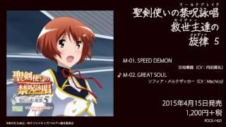 百地春鹿(内田真礼) - SPEED DEMON