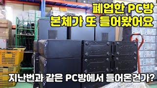 [Korea ITAD] 지난번 폐업한 PC방 i5-94…