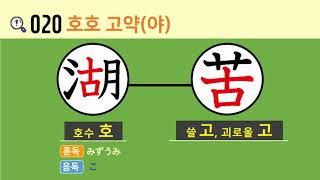 일본어 한자암기박사 - 제목번호 020[胡湖→苦若 호호→고약(야)]