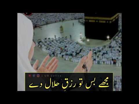 Teri Rehmato Ka Nazool Ho   Islamic Whatsapp Status   UB Lyrics