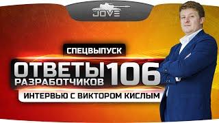 Ответы Разработчиков #106. Спецвыпуск с ответами Виктора Кислого.