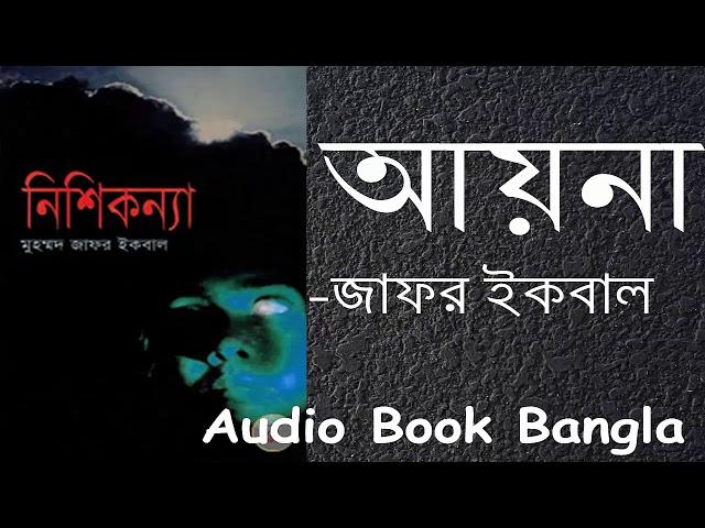 Himur Rupali Ratri Book