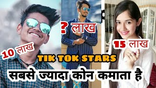 Top 10 Tik Tok Star In India Earning // Mr Faisu / Jannat Zubair / Sagar Goswami / Garima Chourasiya