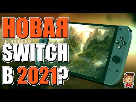 Новая Nintendo Switch — когда? И какой она будет?