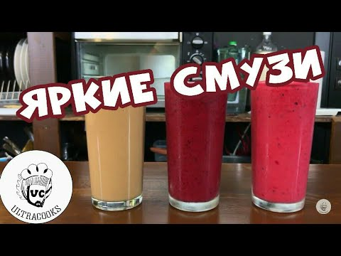 Три рецепта СМУЗИ.  Банан | Ежевика | Малина | Шоколад