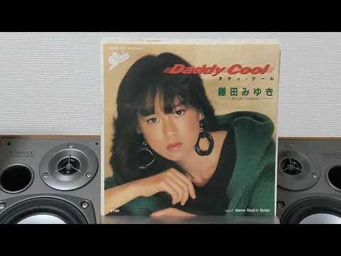 Daddy Cool:鎌田みゆき(1984)