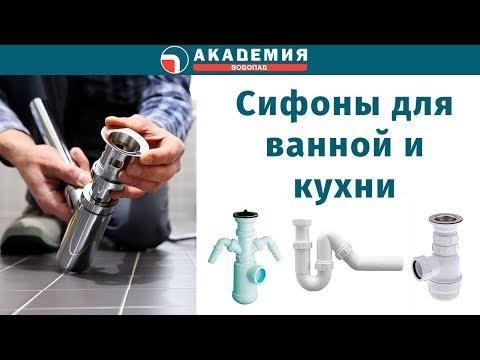 Сифоны для ванной и кухни