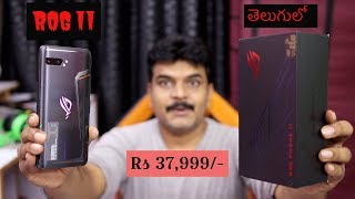 ASUS ROG Phone 2 Unboxing & impressions with PUBG Gameplay ll in Telugu ll