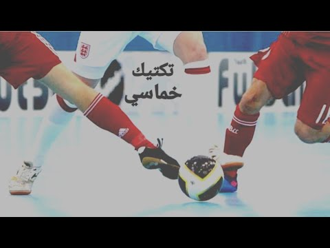 Photo of تكتيكانو – تكتيك كرة القدم الخماسية 4 طريقة مجربة لتسجيل الأهداف بسهولة – الرياضة