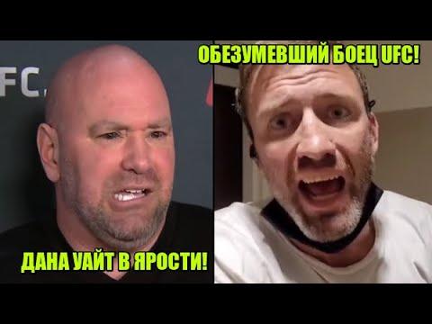 ГРОМКИЙ скандал с бойцом UFC в больнице! / Жесткая реакция Даны Уайта на вопрос!