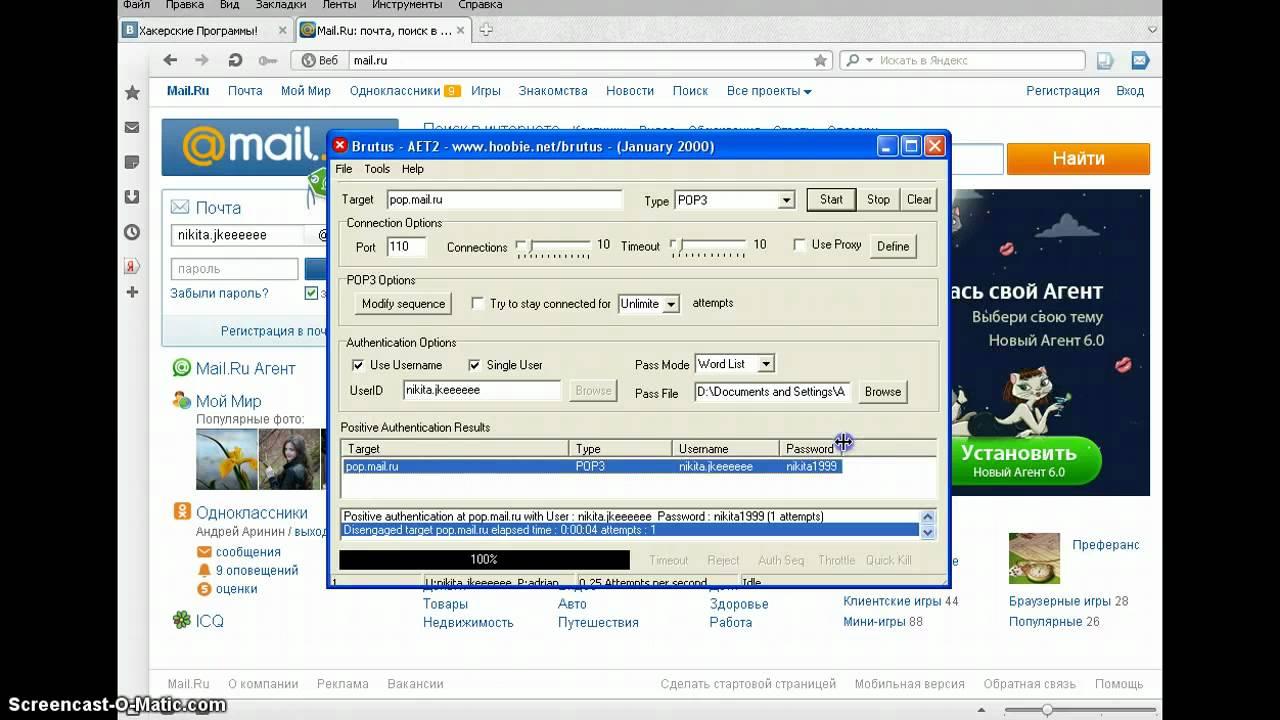 Как взломать анкету на знакомствах mail.ru знакомства в дивногорске без регистрации