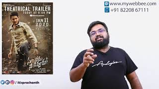 Sarileru Neekevvaru review by Prashanth