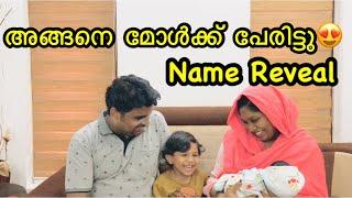 ആ പേരിനു പിന്നിലെ കഥ ഇതാണ്|Naming ceremony| Named Our Baby Girl|Name Reveal|Shadiya's Tips n Vlogs|