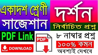 Class 11 Philosophy  Suggestion 2020 | একাদশ শ্রেণী | 8 Marks | PDF Download Link
