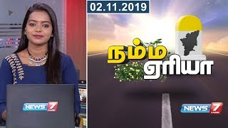 Namma Area Morning Express News 02-11-2019