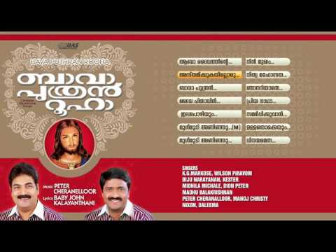 Bava Puthran Rooha All Songs Audio Jukebox | Christian Devotional