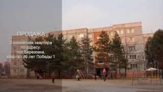 Купить 3-комнатную квартиру недорого. Продажа трехкомнатной квартиры в Хабаровске. Вторичный рынок.(Купить 3-комнатную квартиру недорого. Продажа трехкомнатных квартир в Хабаровске. Купить квартиру в пригор..., 2016-11-09T00:57:16.000Z)