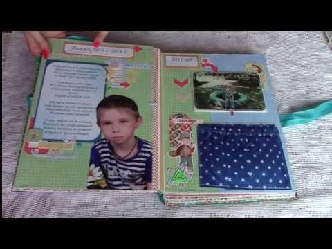 Скрапбукинг альбом детский сад