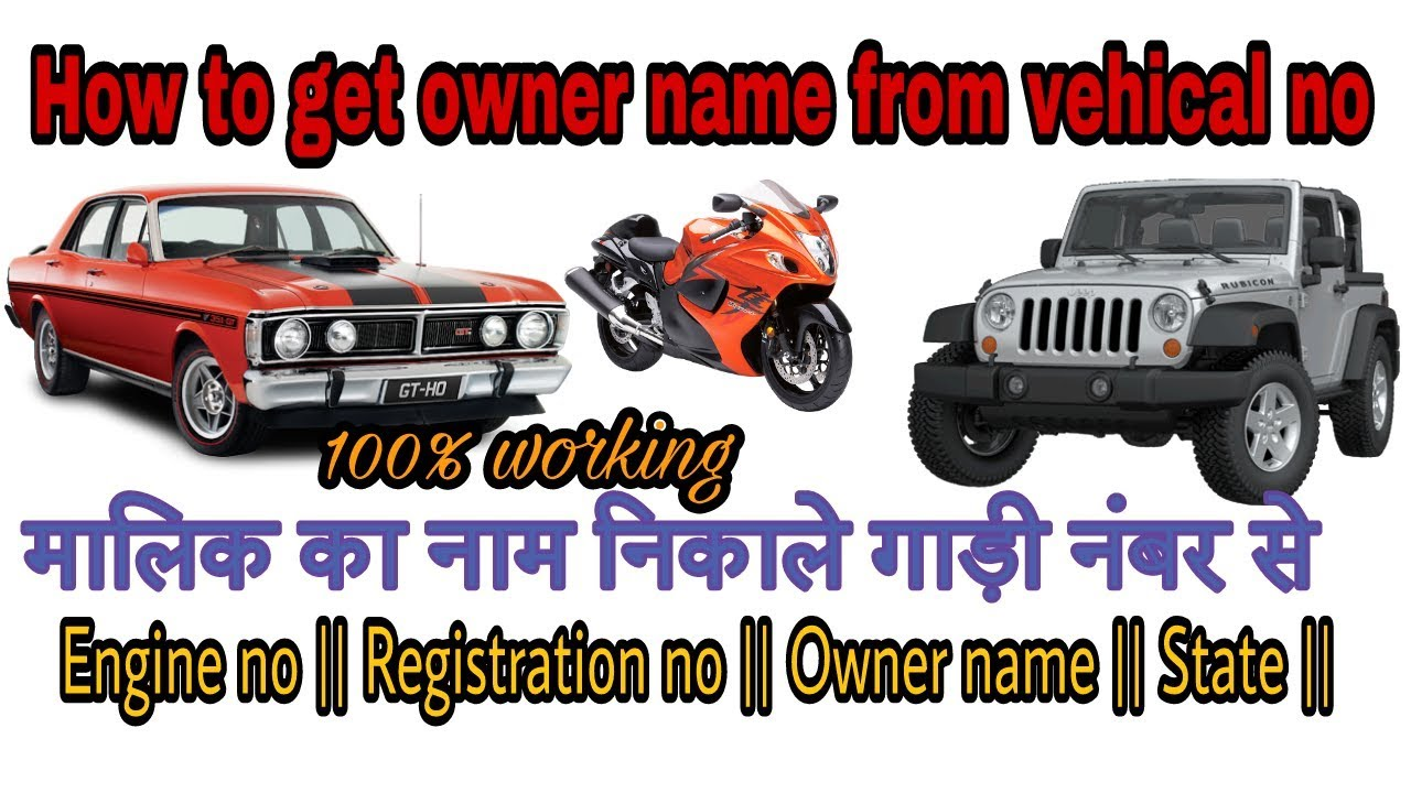 Trace vehicle owner name by vehicle number in hindi by ks tech ...