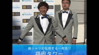 お笑いコンビの銀シャリが「M-1グランプリ2016優勝記念『ファミマ...