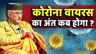 शर Sant Betra Ashoka ज क भवषयवण, अब मलग जनलव वयरस स मकत