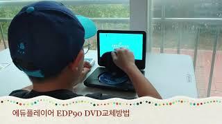EDP90 DVD교체방법