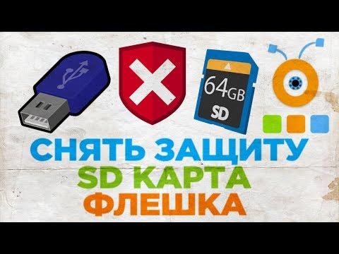 Как Снять Защиту с SD карты или Флешки