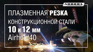 Плазменная резка конструкционной стали 10 и 12 мм. AIRHOLD 40(Ролик снят в качестве видео-ответа покупателю, который сомневался в способности AIRHOLD 40 разрезать сталь..., 2015-03-02T14:53:01.000Z)