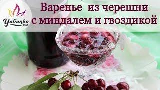 Варенье из ЧЕРЕШНИ с миндалем. Рецепт от YuLianka1981