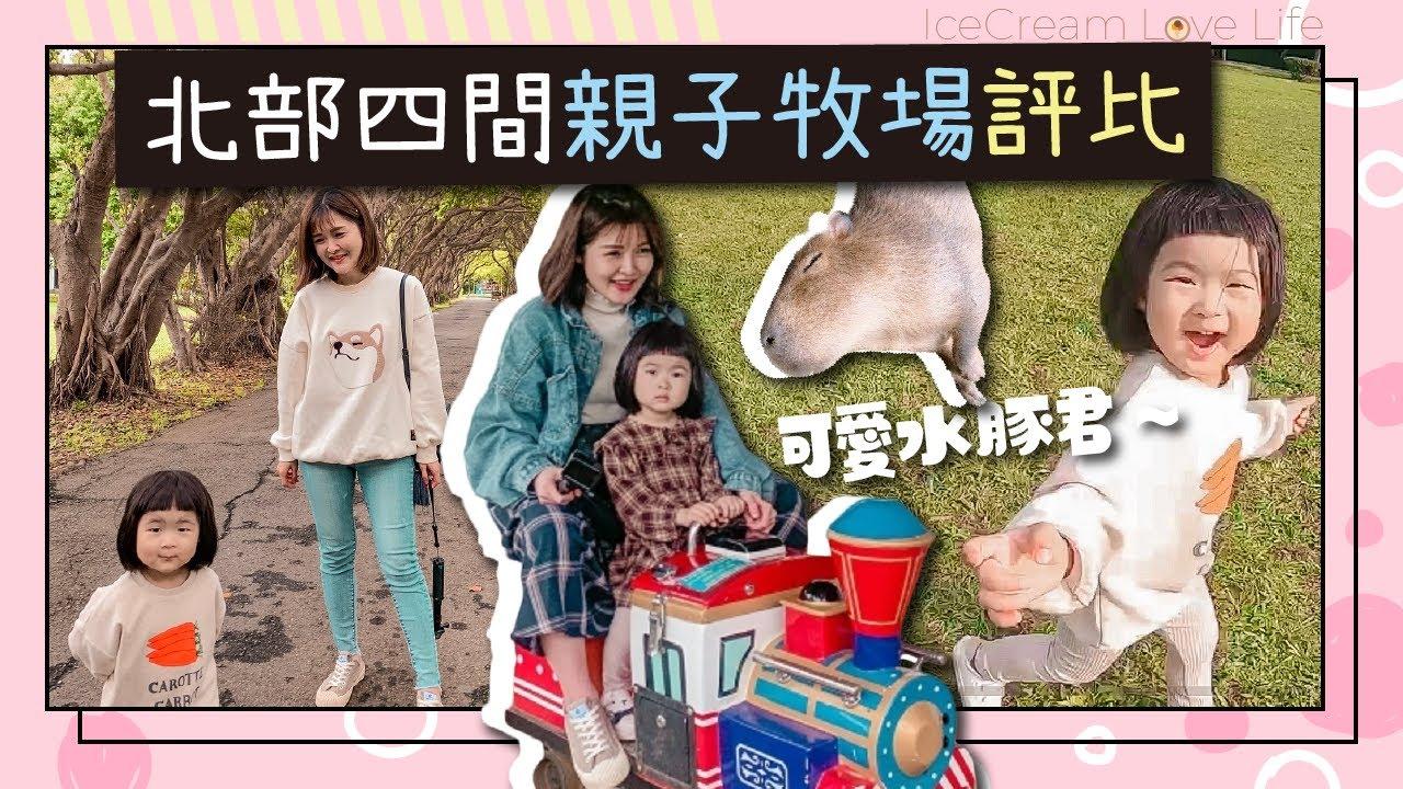 #yi起去玩 北部四間親子牧場評比,台灣也有水豚君!羊世界、松湖休閒農場、富田花園農場、埔心牧場