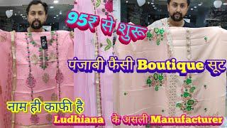 Punjabi Ladies Suits In Ludhiana| Boutique Suits | Ludhiana Manufacturer | Fancy Suits |