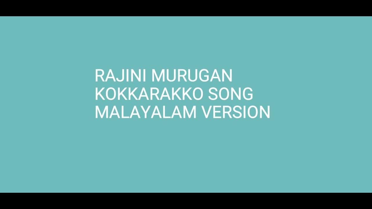 Download Rajini Murugan   Kokkarakko Kozhi   Malayalam Song   Sivakarthikeyan, Keerthy Suresh  