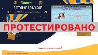"""Марина Лебедева и сервис """"SEO GRAND"""" дадут вам доступные деньги от 7000 руб. в день? Честный отзыв."""