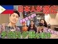 【フィリピン】日本人が急にタガログ語で喋りだしたらどんな反応する?ドッキリ第二弾【マニラ編】