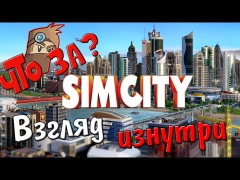 Что за SimCity
