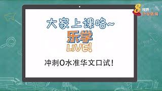 【乐学LIVE】直播学堂(8)