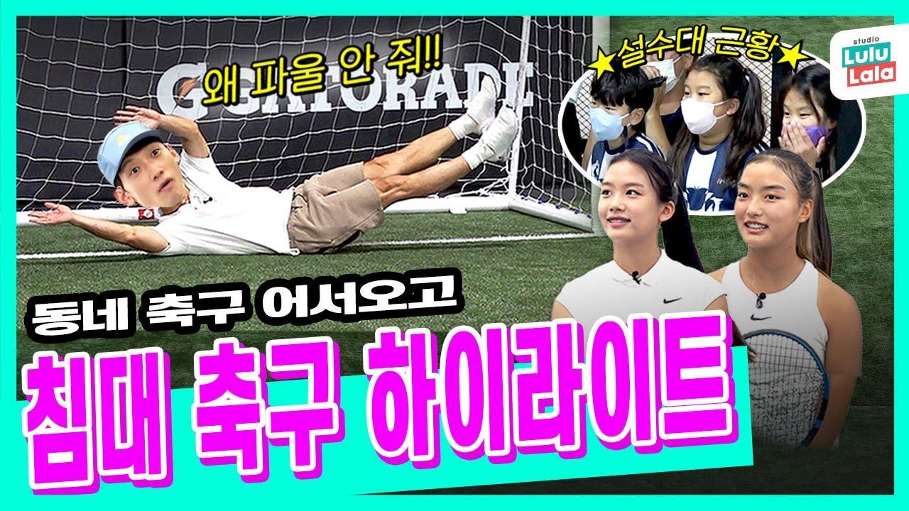 ⚽침대축구 최종예선⚽ 월드컵 흥풀이(?) 이동국 딸래미 재시X재아 본격 고생 모먼트ㅣ시즌비시즌 EP.55