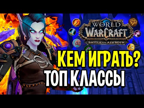ТОП КЛАССЫ В WOW: BATTLE FOR AZEROTH (8.3) / КЕМ ИГРАТЬ?