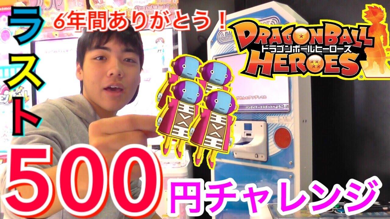 DBH】最後⁉︎500円で出たカードだ...