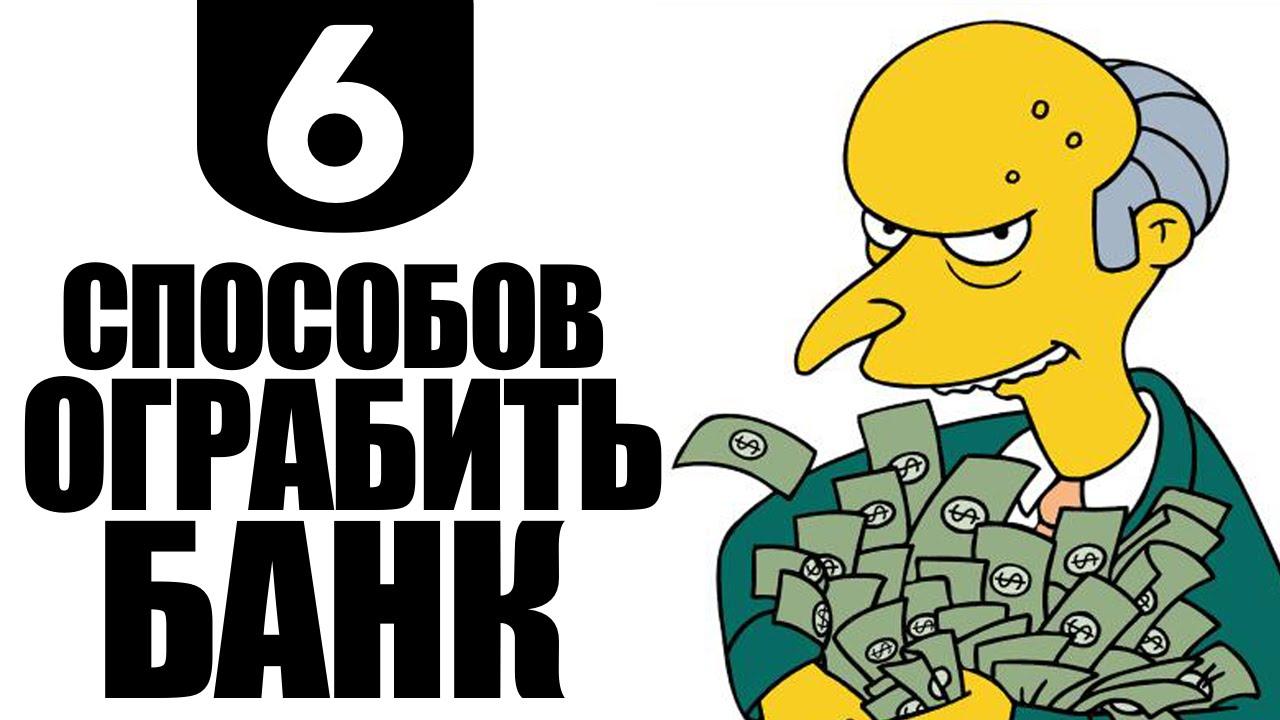 Инструкция по ограблению банка